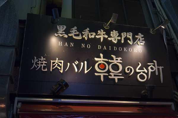 Han No Daidokoro